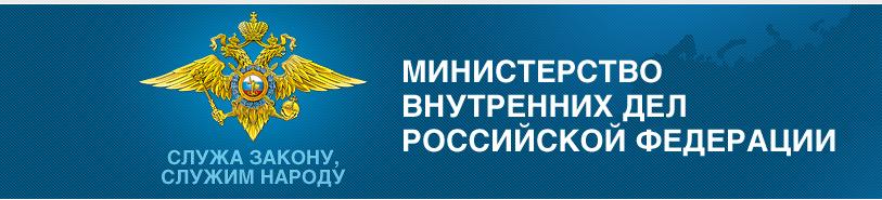 «Министерство внутренних дел Российской Федерации (МВД России)»