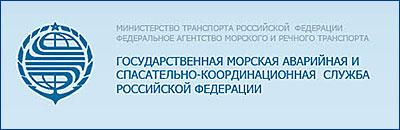 ФБУ «Госморспасслужба России»
