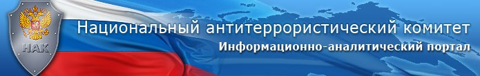 «Национальный антитеррористический комитет (НАК)»