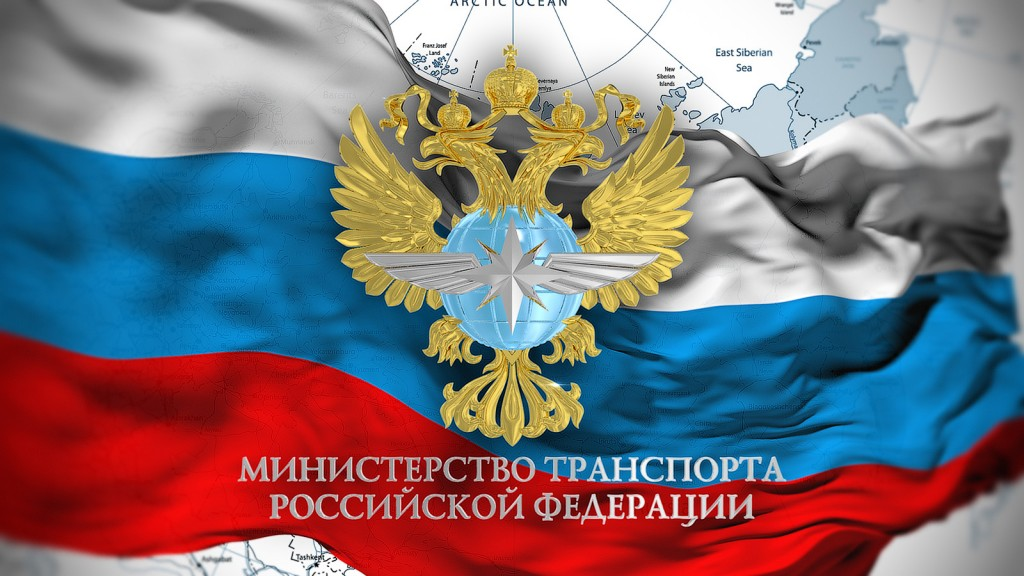 «Министерство транспорта РФ»