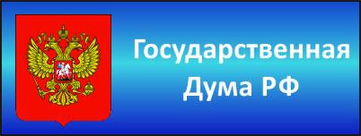 «Комитет Госдумы РФ по транспорту»