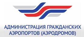 ФГУП «Администрация гражданских аэропортов (аэродромов)»