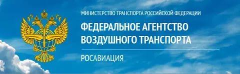 «Федеральное агенство воздушного транспорта»